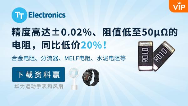 TT精度高达±0.02%、阻值低至50μΩ的电阻