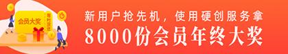 新用户抢先机,使用硬创服务拿8000份会员年终大奖!