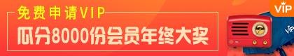 会员年终大奖新图12.12更新