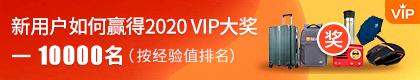 2020 VIP大奖攻略!新会员快速跻身前10000