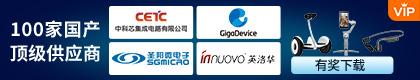 热管理/5G通信/汽车&新能源汽车新产品在线研讨会报名