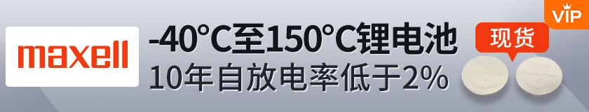 Maxell(麦克赛尔)-40℃至150℃ 锂电池