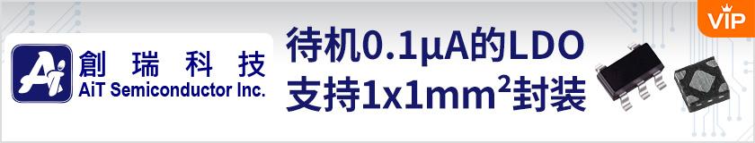创瑞科技(AIT) 0.1μA待机的LDO,支持1x1平