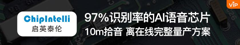 启英泰伦97%识别率的AI语音芯片