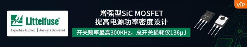 Littelfuse增强型SiC MOSFET