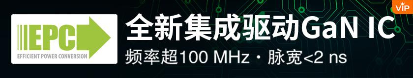 EPC全新集成驱动GaN IC,频率超100 MHz