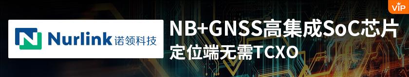 诺领科技NB+GNSS高集成SoC芯片,定位端无需TCX