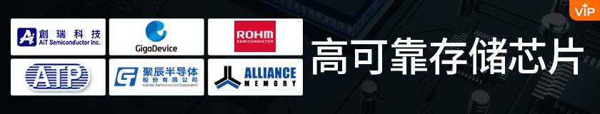 高可靠存储芯片,覆盖Flash,EEPROM等