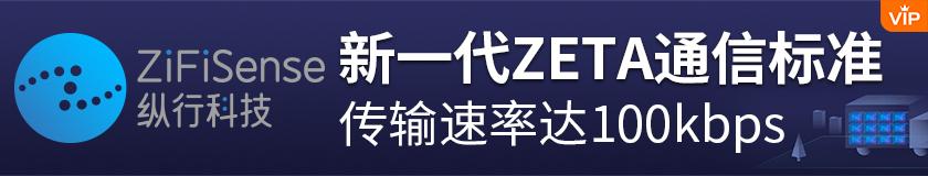 纵行科技新一代ZETA通信标准,传输速率可达100kbp