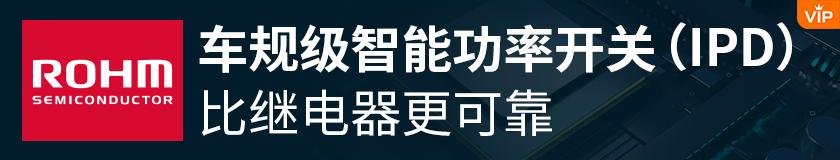 ROHM最新发布车规级智能功率开关(IPD)