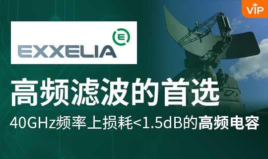 Exxelia推出40GHz頻率上損耗<1.5dB的高頻電容