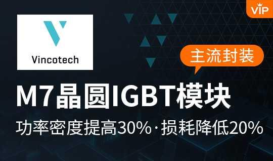 Vincotech最新M7晶圓IGBT