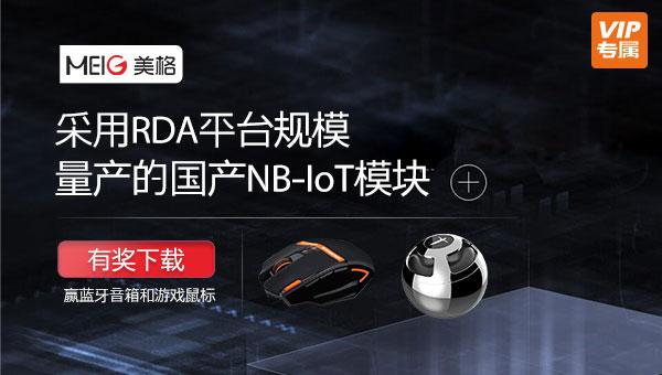 采用RDA规模量产的国产NB