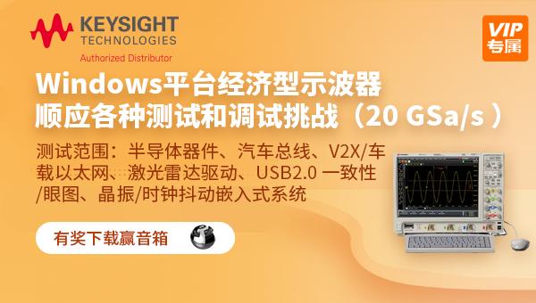 Keysight Windows平台经济型示波器