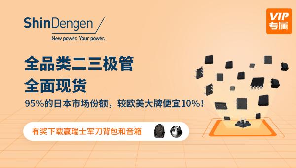 Shindengen全品类二三极管,全面现货