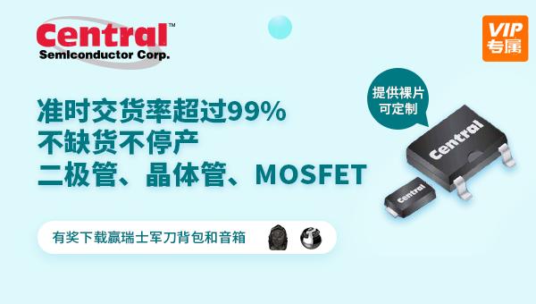 二极管、MOSFET、晶体管,准时交货率超99%