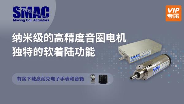 SMAC纳米级的高精度音圈电机,独特的软着陆功能