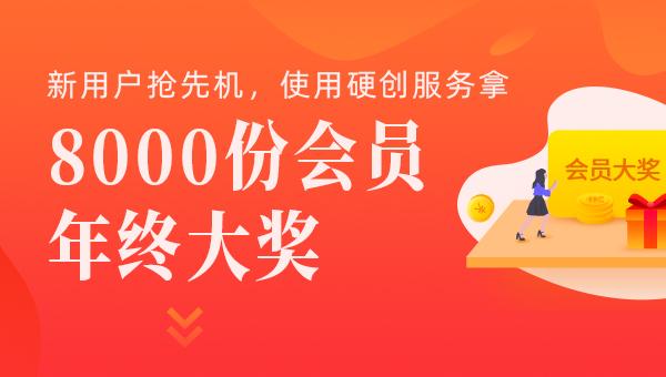 新用户抢先机,用硬创服务拿8000份会员年终大奖