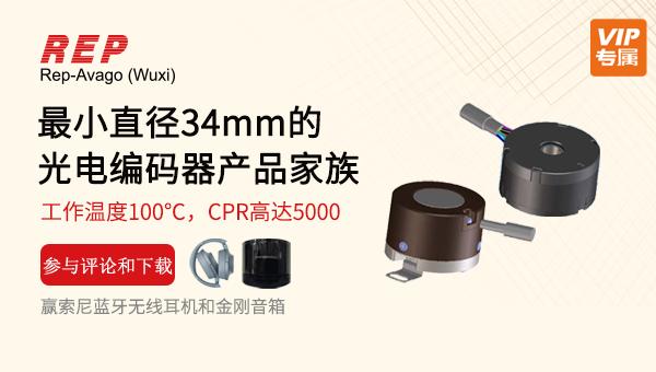 REP-AVAGO直径34mm的光电编码器产品家族