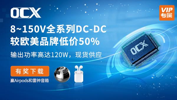 【有奖下载】欧创芯8~150V全系列DC-DC!