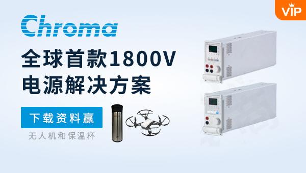 全球首款1800V电源解决方案