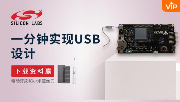 芯科科技EFM8一分钟实现USB设计