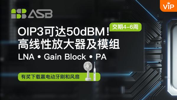 ASB高线性放大器及模组,OIP3可达50dBM!