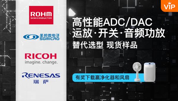 高性能ADC/DAC,运放,开关,音频功放,现货样品