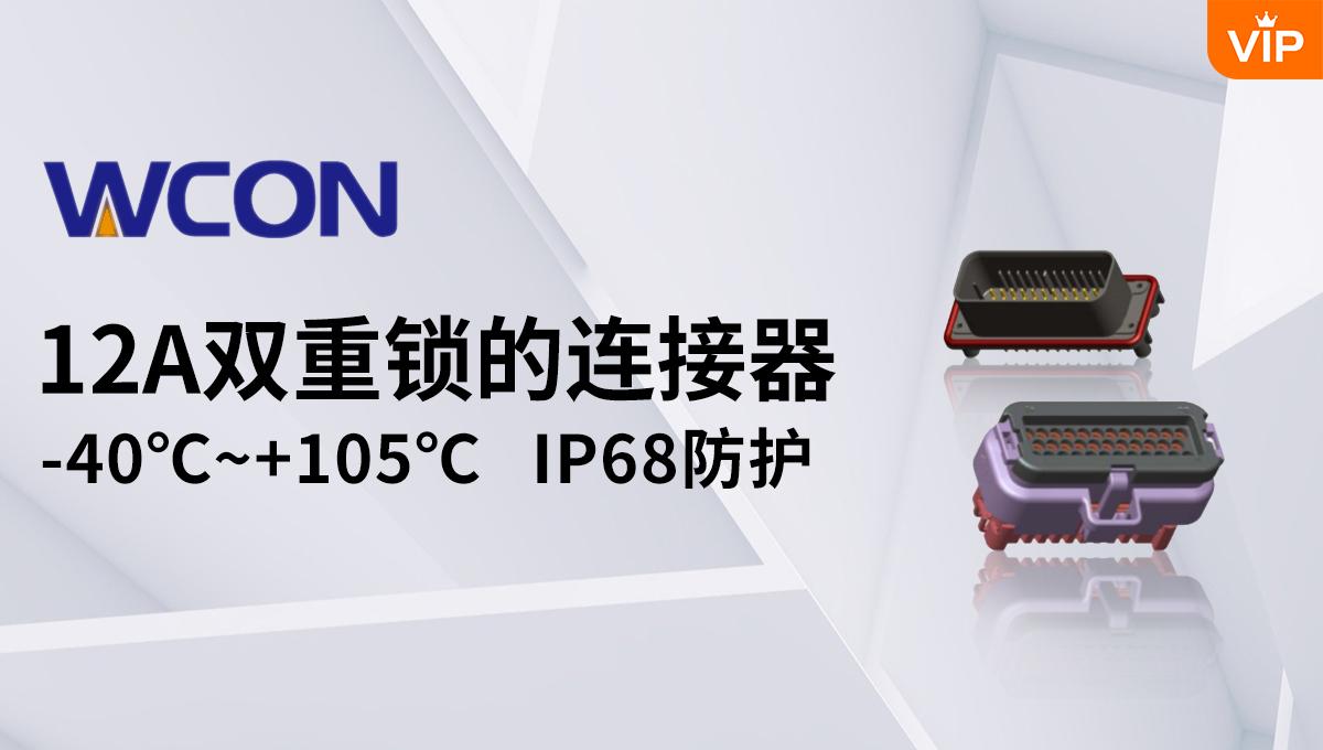 维峰电子(WCON)推出12A双重锁连接器