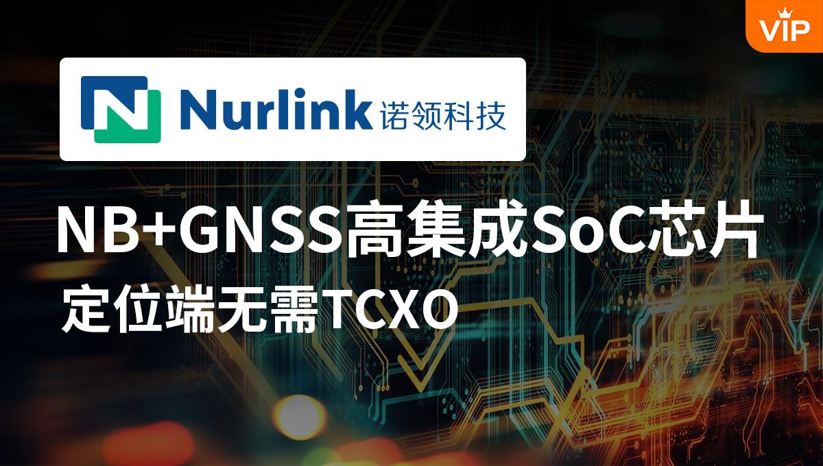 诺领科技 NB+定位高集成SoC芯片