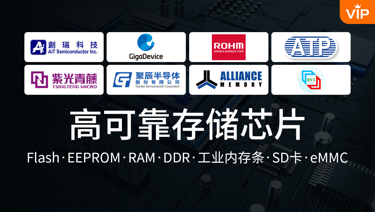 高可靠存储芯片,Flash,EEPROM,RAM,DDR等