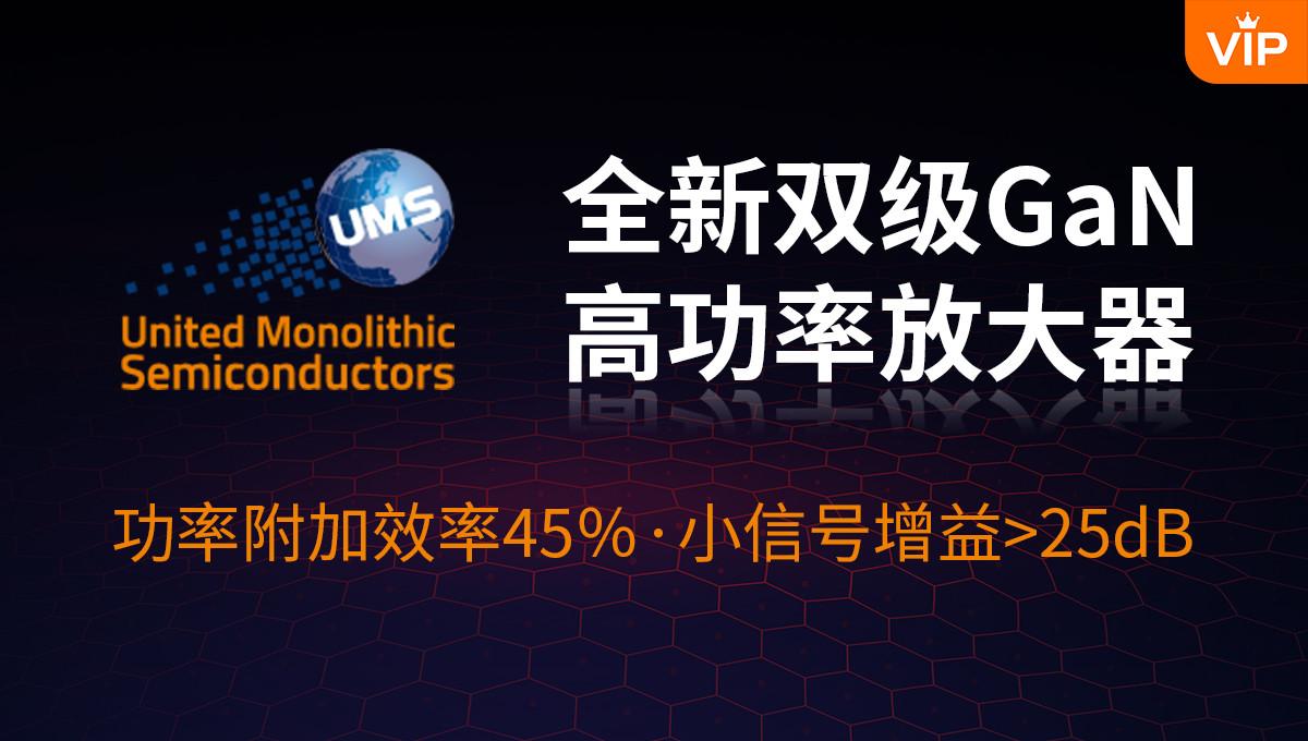UMS全新双级GaN高功率放大器