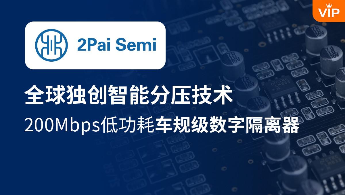 荣湃推出200Mbps车规级数字隔离器