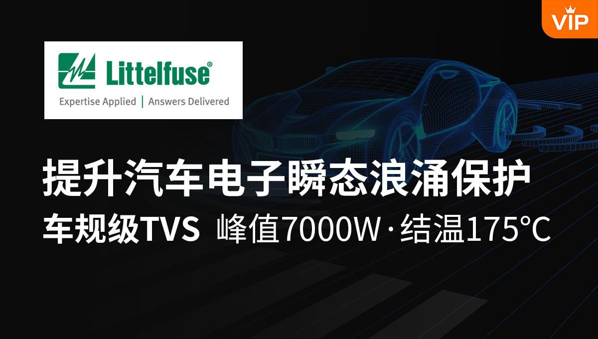 Littelfuse峰值7000W、結溫175℃的車規級TVS