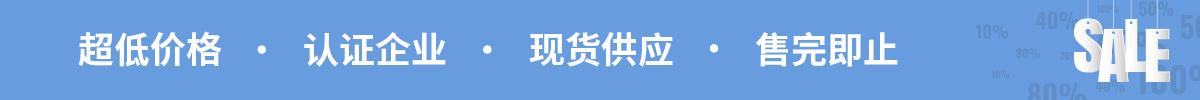 折扣市場廣告Banner圖片