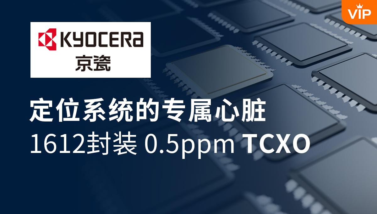 KYOCERA推出1612封裝、0.5ppm的TCXO