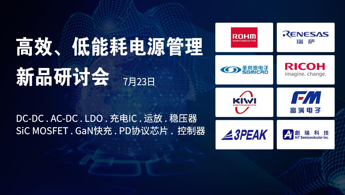 高效電源管理新產品及技術研討會