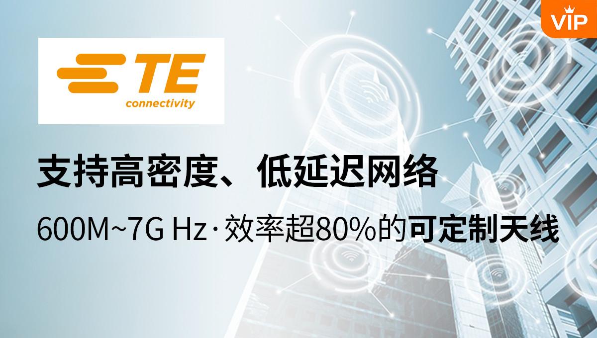 TE推出 600M~7G Hz,效率超80%的可定制天線