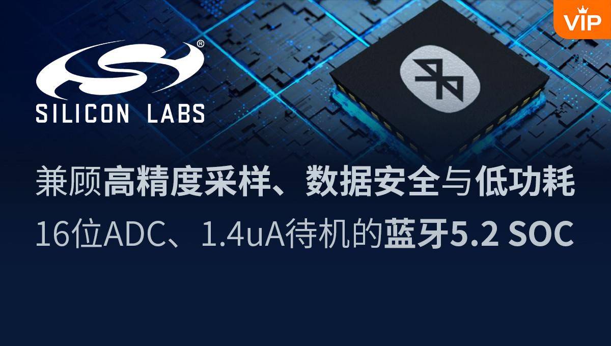 Silicon Labs16位ADC、1.4uA待機的藍牙5.2 SOC