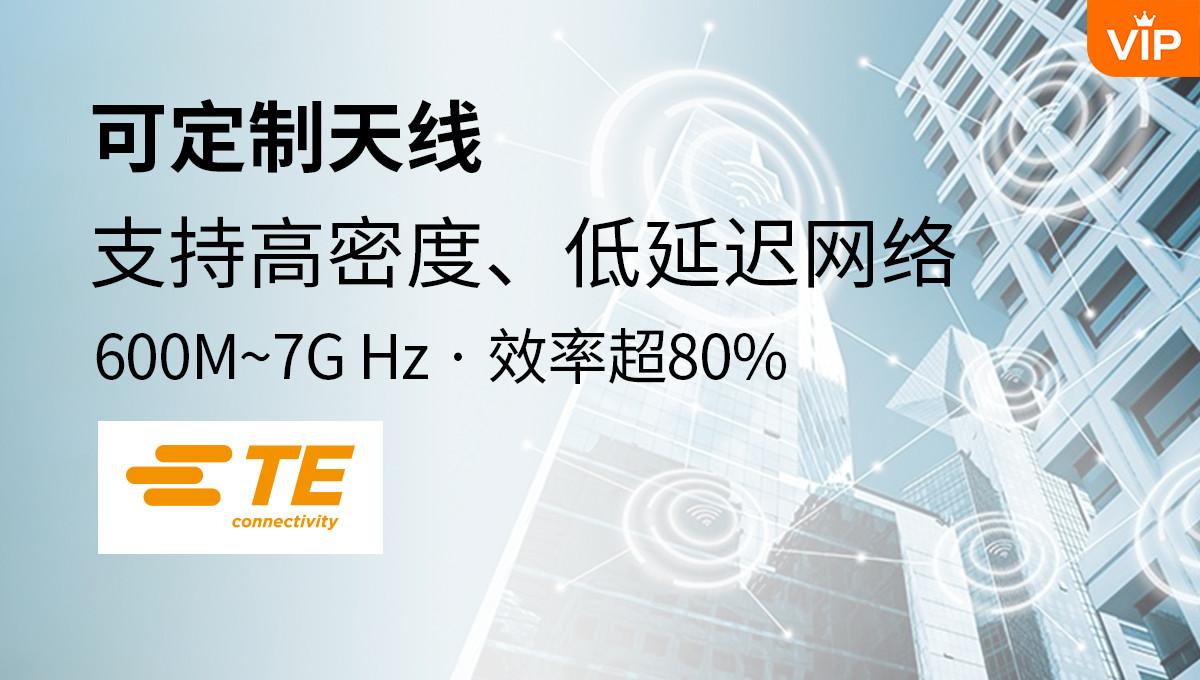 TE推出 600M~7G Hz,效率超80%的可定制天线