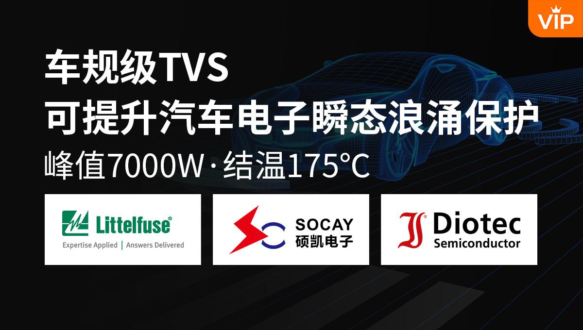车规级TVS,提升汽车电子瞬态浪涌保护