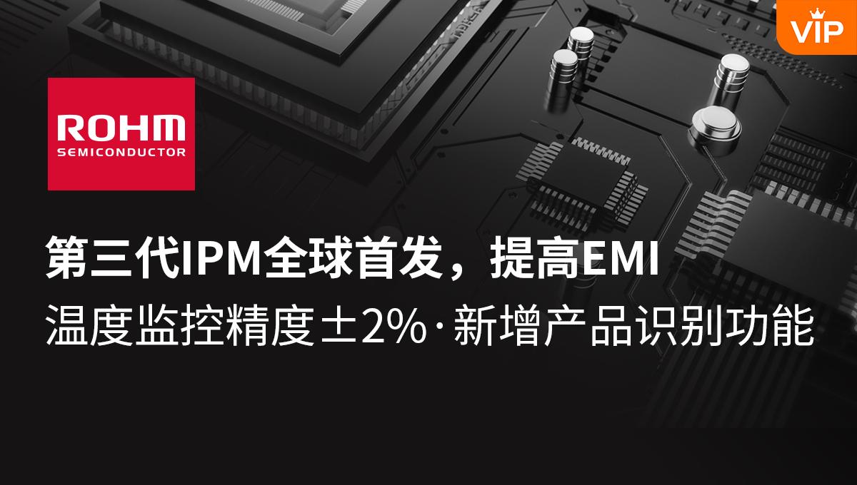 ROHM第三代IPM全球首發,提高EMI