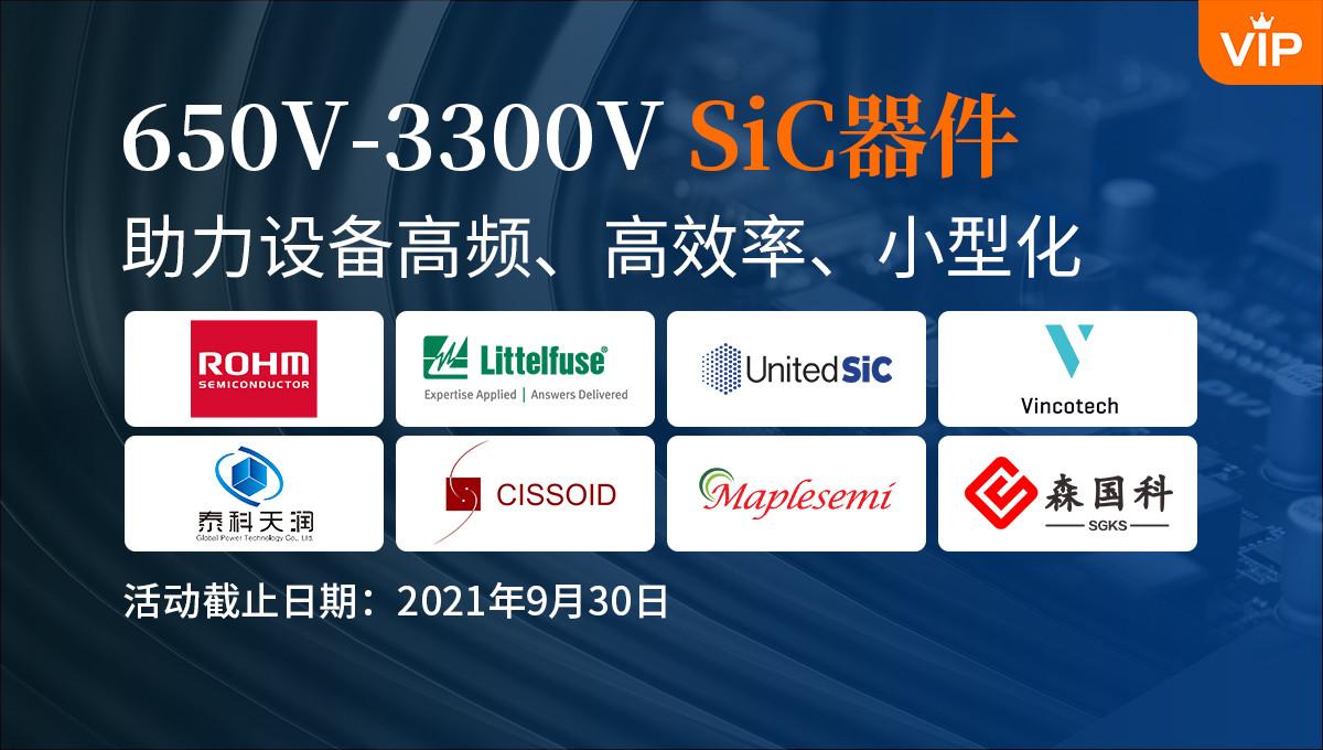 650V-3300V SiC器件,助力设备高频高效、小型化