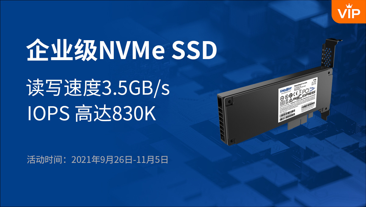 大普微推出企业级NVMe SSD,IOPS 高达830K