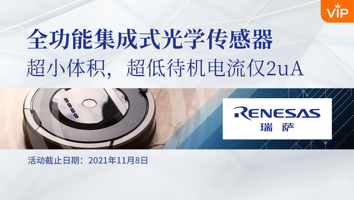 Renesas光学传感器,超小体积,超低待机电流仅2uA