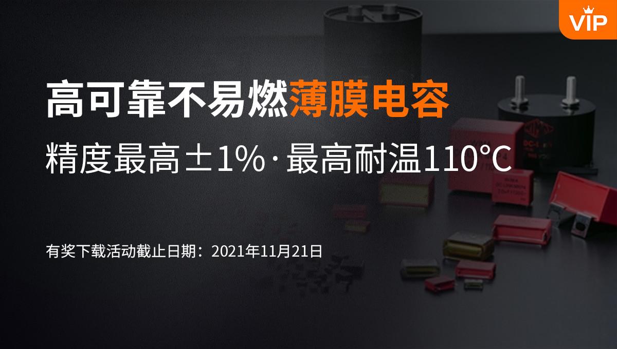 高可靠不易燃薄膜电容,精度±1%,工温可达110℃