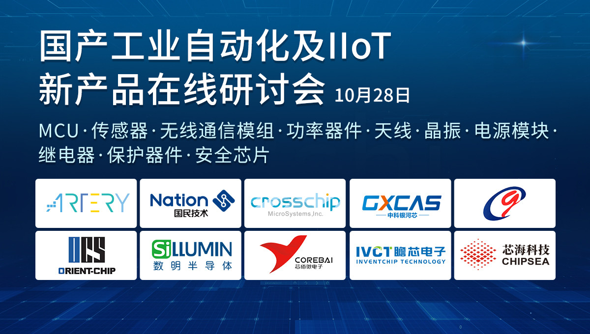 国产工业自动化及IIoT新产品研讨会