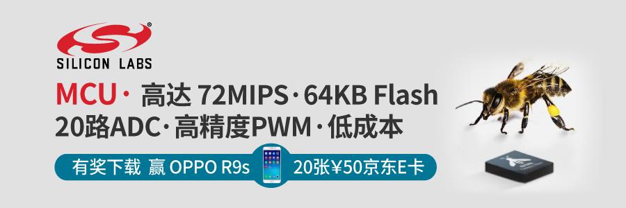 20170929【活动】Silicon-Labs低成本MCU-900x300.jpg