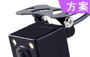 车载后视摄像头优选器件方案.jpg
