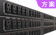PDU优选器件方案.jpg